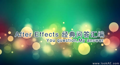 After Effects 经典问答汇编