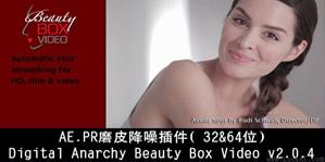 AE.PR磨皮降噪插件 Beauty Box v2.0.4
