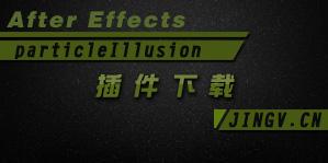 AE幻影粒子插件particleIllusion1.04下载