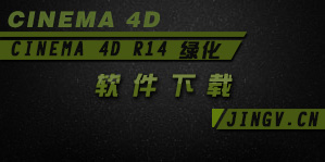Cinema 4D R14绿色破解增强版下载