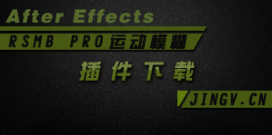 运动模糊插件RSMB PRO