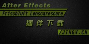 模糊及景深Frischluft Lenscare 1.45
