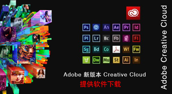 Adobe Creative Cloud (CC)震撼来袭