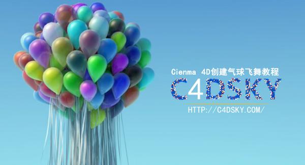 Cinema 4D创建气球飞舞教程