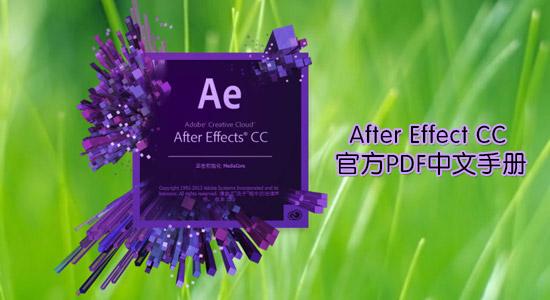 After Effect CC 官方PDF中文手册
