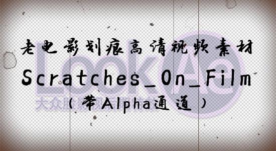 老电影划痕高清视频素材 Scratches On Film(带Alpha通道)