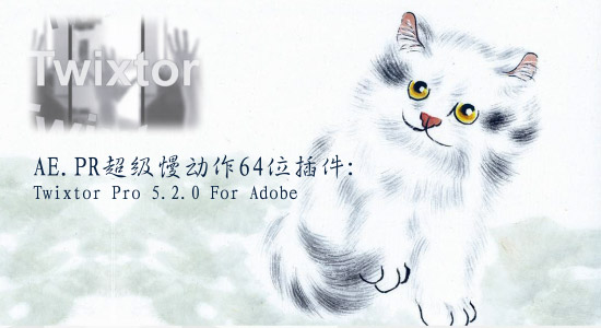 AE.PR超级慢动作64位插件:Twixtor Pro 5.2.0 For Adobe