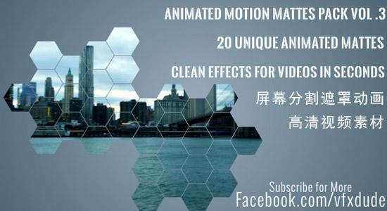 VH 屏幕分割遮罩动画素材