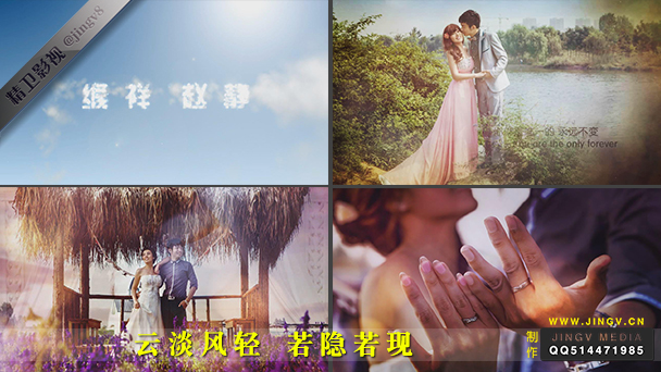 婚庆电子相册婚礼MV【云淡风轻 若隐若现】