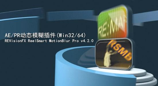 AE/PR动态模糊插件REVisionFX ReelSmart MotionBlur Pro v4.2.0