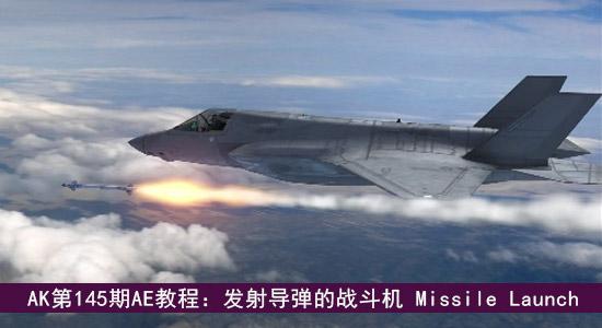 AK第145期AE教程:发射导弹的战斗机 Missile Launch