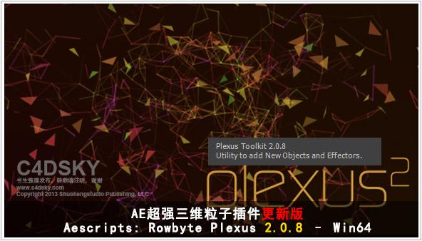 AE超强三维粒子插件更新版Aescripts: Rowbyte Plexus 2.0.8