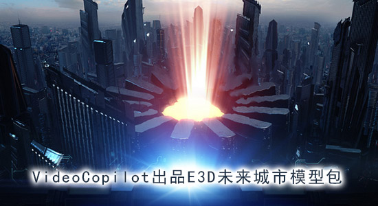 VideoCopilot 出品 E3D 未来城市模型包(适用E3D插件)MAC/WIN