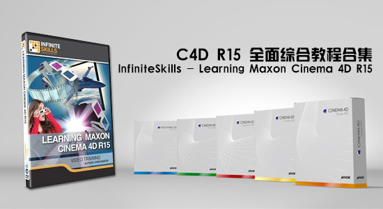 C4D R15 全面综合教程合集 InfiniteSkills – Learning Maxon Cinema 4D R15