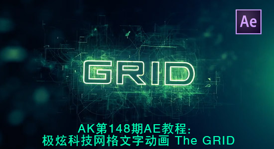 AK第148期AE教程:极炫科技网格文字动画 The GRID
