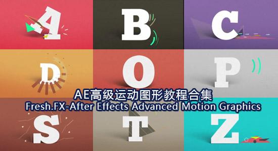 AE结合C4D高级运动图形栏目包装教程