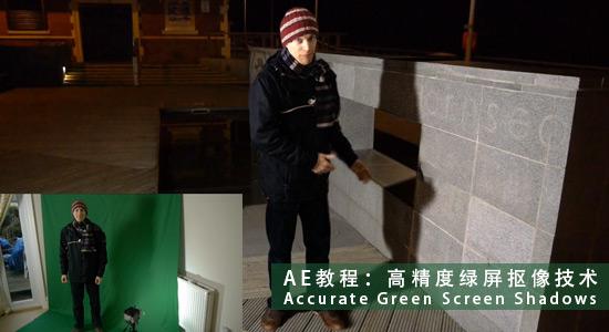 高精度绿屏抠像技术 Accurate Green Screen Shadows