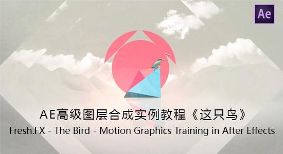 AE高级图层合成实例教程《这只鸟》Fresh.FX – The Bird