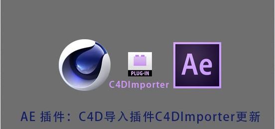 C4D导入插件 C4DImporter 更新(32/64位)