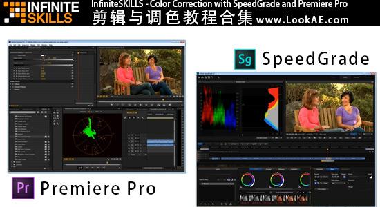 Pr和Sg调色教程 Color Correction with SpeedGrade And PR