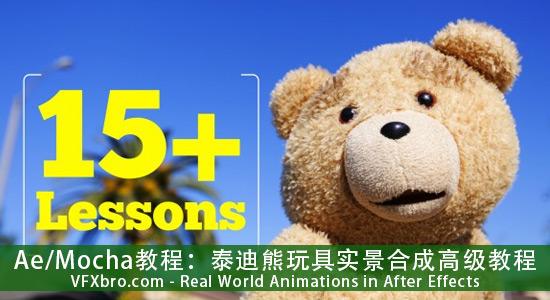 泰迪熊玩具实景合成高级教程vfxbro-Real World Animations in