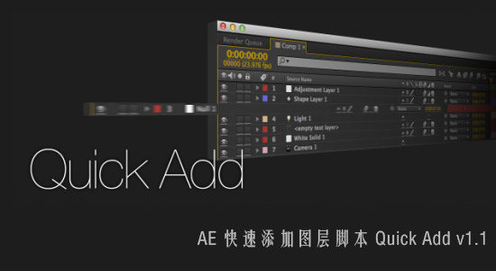 AE 快速添加图层脚本 Quick Add v1.1