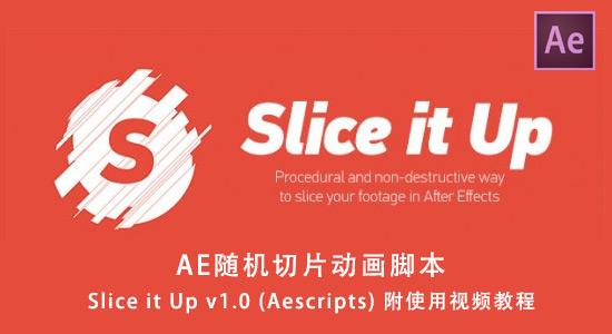 AE随机切片动画脚本 Slice it Up v1.0 (Aescripts) 附教程