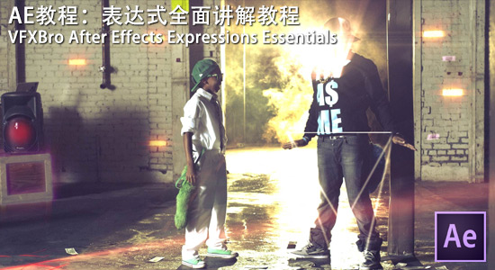 表达式全面讲解教程 VFXbro – After Effects Expression Essentials