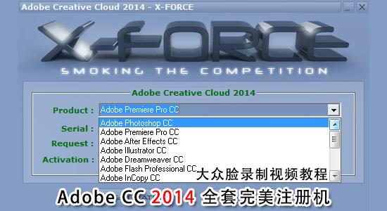 【Win版】Adobe CC 2014 全套完美注册机 X-FORCE