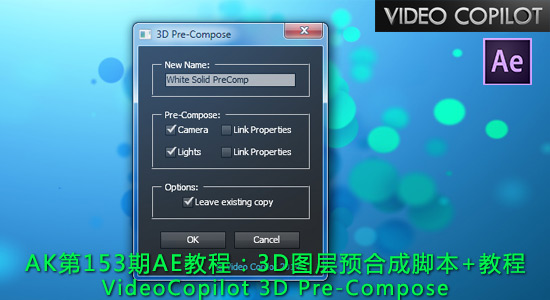3D图层预合成脚本+教程 VideoCopilot 3D Pre-Compose
