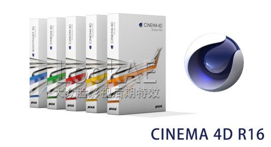 CINEMA 4D R16 软件下载(Win/Mac)附注册机