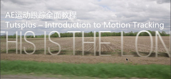 AE运动跟踪全面教程 Tutsplus Introduction to Motion Tracking