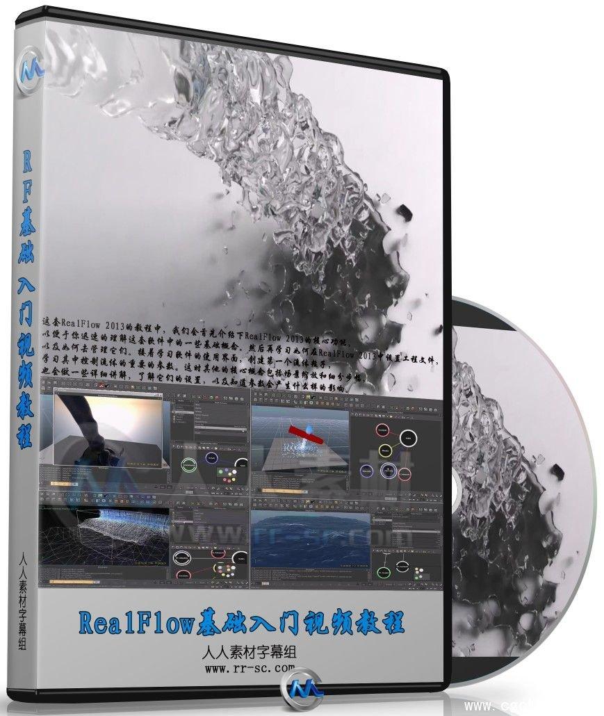 《RealFlow 2013 基础入门视频教程》中文字幕翻译教程