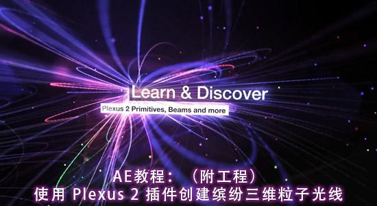 使用 Plexus 2 插件创建缤纷三维粒子光线(附工程)