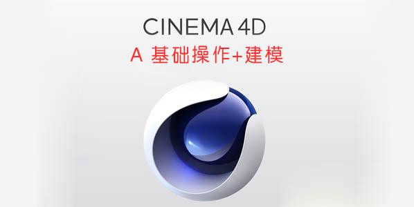 完全自学教程 Cinema 4D四部曲(一)