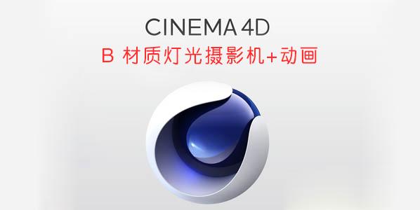 完全自学教程 Cinema 4D 四部曲(二)
