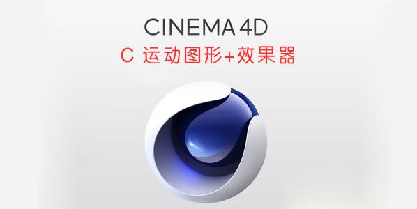 完全自学教程 Cinema 4D 四部曲(三)