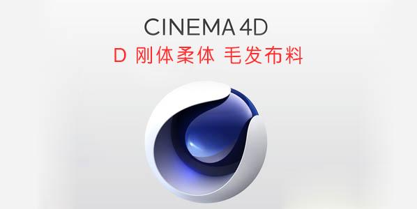 完全自学教程 Cinema 4D 四部曲(四)