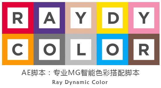 专业MG智能色彩搭配脚本 Ray Dynamic Color v1.5(附教程)